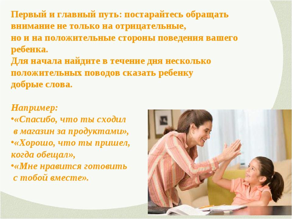 Первый и главный путь: постарайтесь обращать внимание не только на отрицатель...