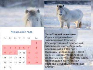 Усть-Ленский заповедник Один из красивейших заповедников России –Государствен