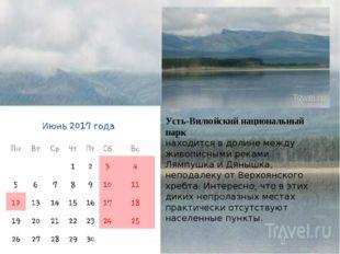 Усть-Вилюйский национальный парк находится в долине между живописными реками