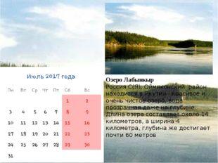 Озеро Лабынкыр Россия С(Я), Оймяконский район находится в Якутии - красивое и