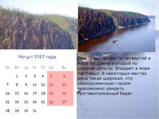 Река Лена – является четвертой в мире по длине и второй по ширине Дельты. Впа
