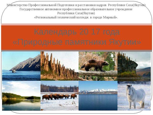 Министерство Профессиональной Подготовки и расстановки кадров Республики Саха...
