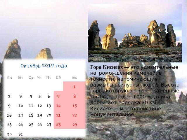 Гора Кисилях — это удивительные нагромождения каменей, в точности, напоминающ...