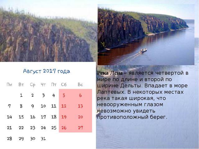 Река Лена – является четвертой в мире по длине и второй по ширине Дельты. Впа...