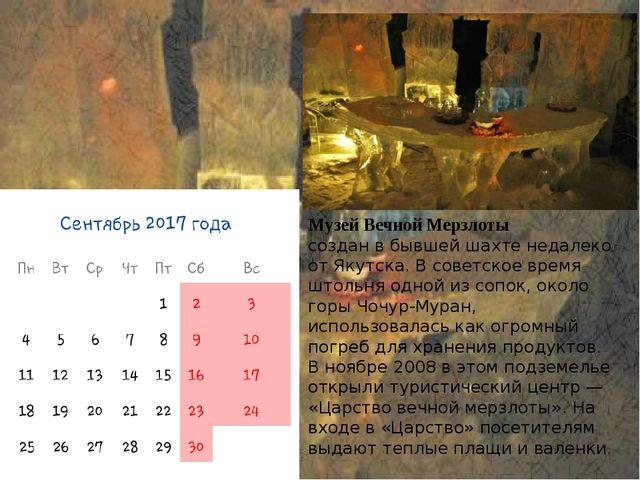 Музей Вечной Мерзлоты создан в бывшей шахте недалеко от Якутска. В советское...