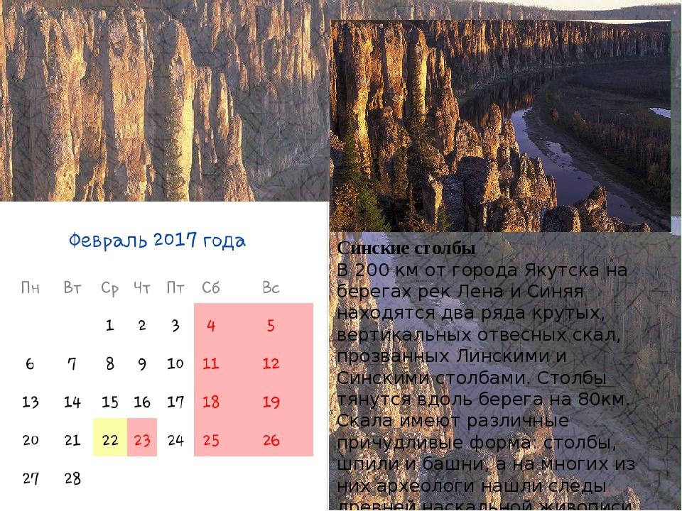 Синские столбы В 200 км от города Якутска на берегах рек Лена и Синяя находят...