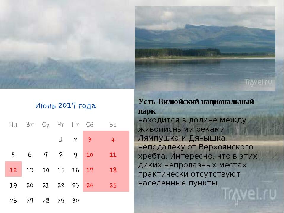 Усть-Вилюйский национальный парк находится в долине между живописными реками...