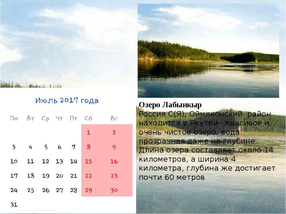 Озеро Лабынкыр Россия С(Я), Оймяконский район находится в Якутии - красивое и...