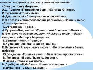 «Слово о полку Игореве». А.С. Пушкин «Полтавский бой»; «Евгений Онегин». И.