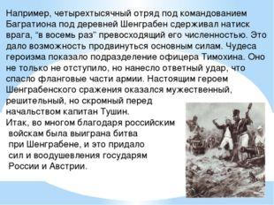 Например, четырехтысячный отряд под командованием Багратиона под деревней Шен