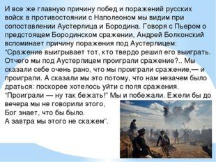 И все же главную причину побед и поражений русских войск в противостоянии с Н