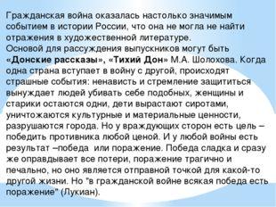 Гражданская война оказалась настолько значимым событием в истории России, что