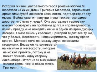 История жизни центрального героя романа-эпопеи М. Шолохова «Тихий Дон» Григор
