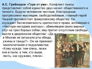 А.С. Грибоедов «Горе от ума». Конфликт пьесы представляет собой единство двух