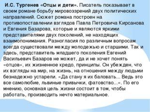 И.С. Тургенев «Отцы и дети». Писатель показывает в своем романе борьбу миров