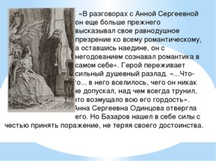 «В разговорах с Анной Сергеевной он еще больше прежнего высказывал свое равн