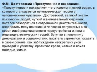 Ф.М. Достоевский «Преступление и наказание». «Преступление и наказание» – это