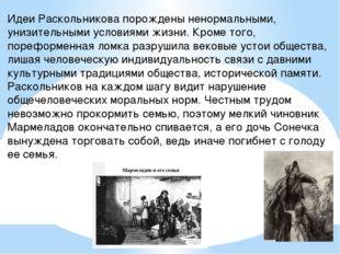 Идеи Раскольникова порождены ненормальными, унизительными условиями жизни. Кр