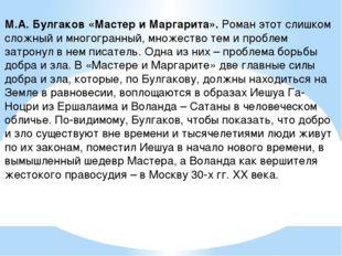 М.А. Булгаков «Мастер и Маргарита». Роман этот слишком сложный и многогранный