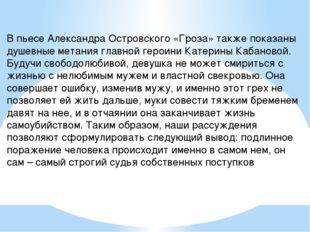 В пьесе Александра Островского «Гроза» также показаны душевные метания главно