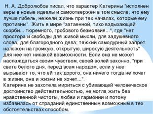 """Н. А. Добролюбов писал, что характер Катерины """"исполнен веры в новые идеалы"""