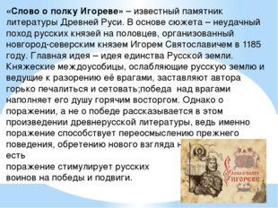 «Слово о полку Игореве» – известный памятник литературы Древней Руси. В основ