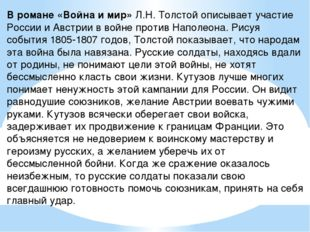 В романе «Война и мир» Л.Н. Толстой описывает участие России и Австрии в войн