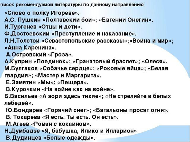 «Слово о полку Игореве». А.С. Пушкин «Полтавский бой»; «Евгений Онегин». И....