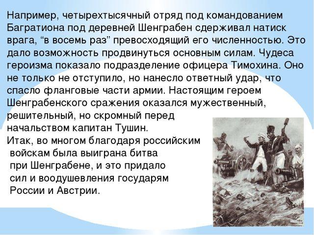 Например, четырехтысячный отряд под командованием Багратиона под деревней Шен...