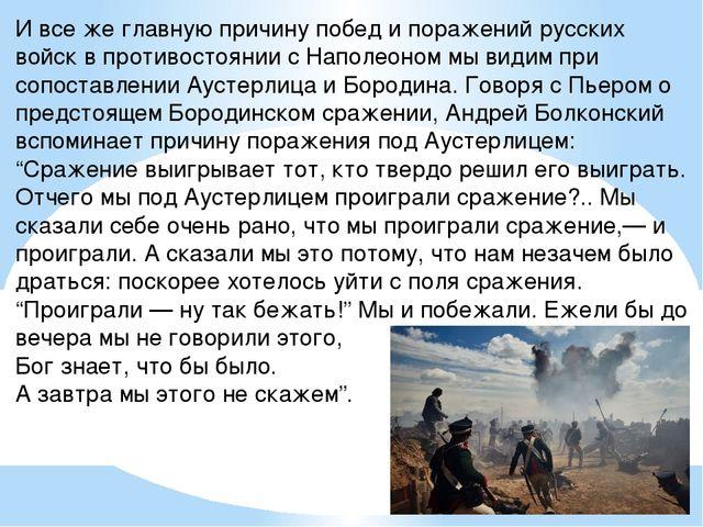 И все же главную причину побед и поражений русских войск в противостоянии с Н...