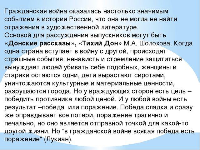 Гражданская война оказалась настолько значимым событием в истории России, что...