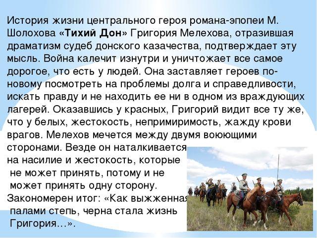 История жизни центрального героя романа-эпопеи М. Шолохова «Тихий Дон» Григор...