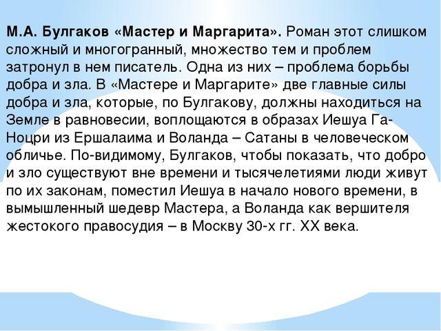 М.А. Булгаков «Мастер и Маргарита». Роман этот слишком сложный и многогранный...
