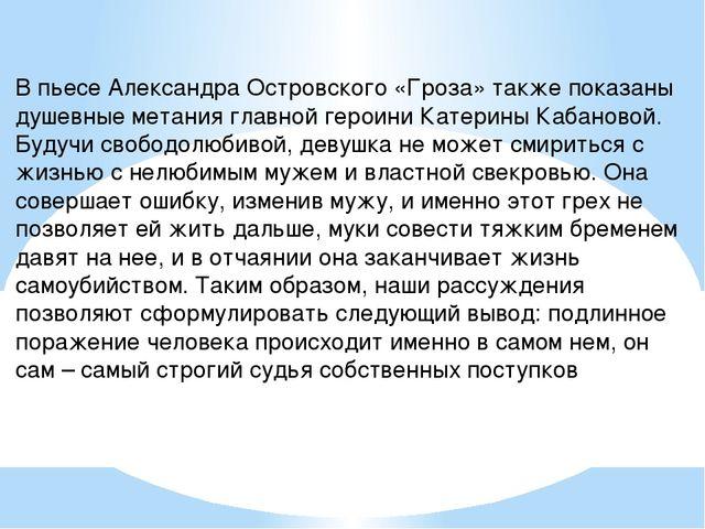 В пьесе Александра Островского «Гроза» также показаны душевные метания главно...