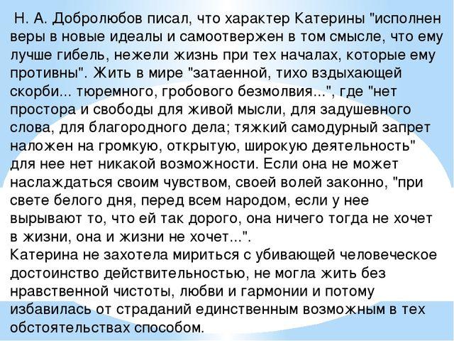 """Н. А. Добролюбов писал, что характер Катерины """"исполнен веры в новые идеалы..."""