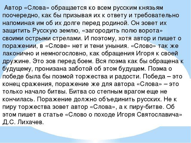 Автор «Слова» обращается ко всем русским князьям поочередно, как бы призывая...
