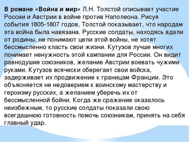В романе «Война и мир» Л.Н. Толстой описывает участие России и Австрии в войн...