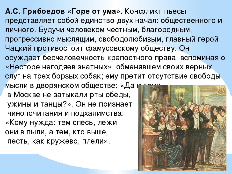 А.С. Грибоедов «Горе от ума». Конфликт пьесы представляет собой единство двух...