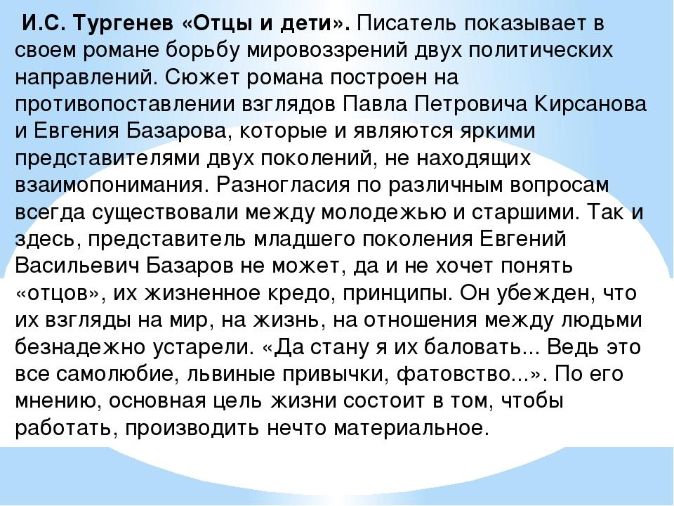 И.С. Тургенев «Отцы и дети». Писатель показывает в своем романе борьбу миров...