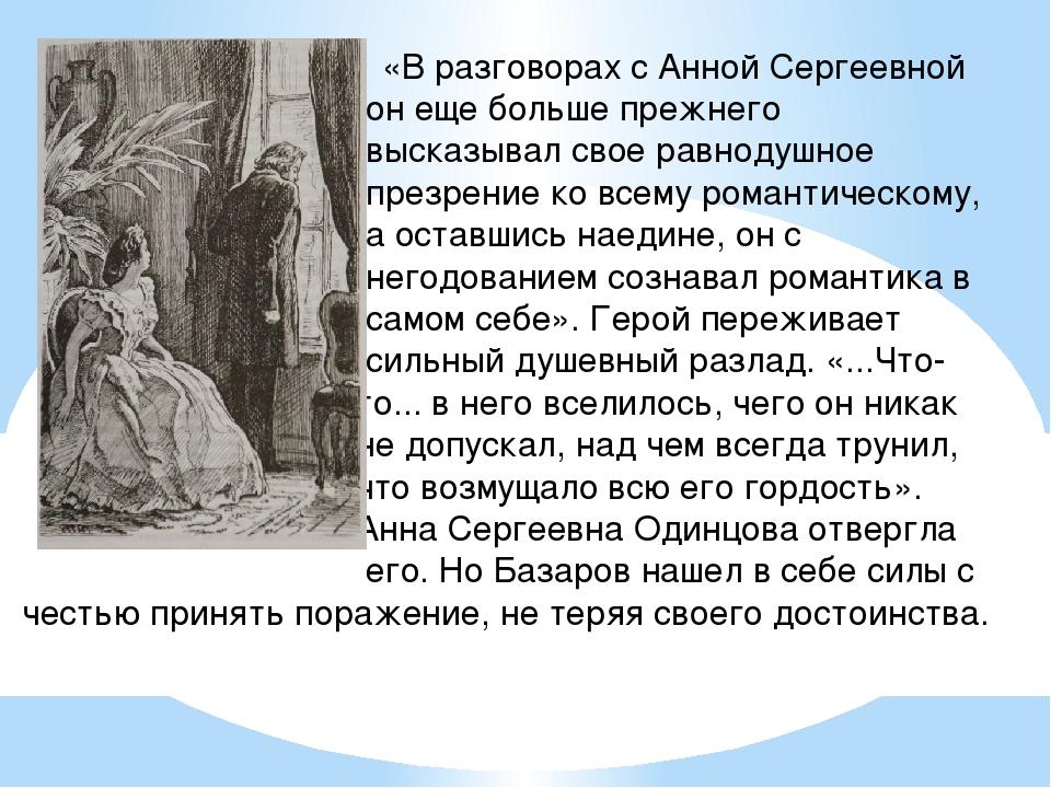«В разговорах с Анной Сергеевной он еще больше прежнего высказывал свое равн...