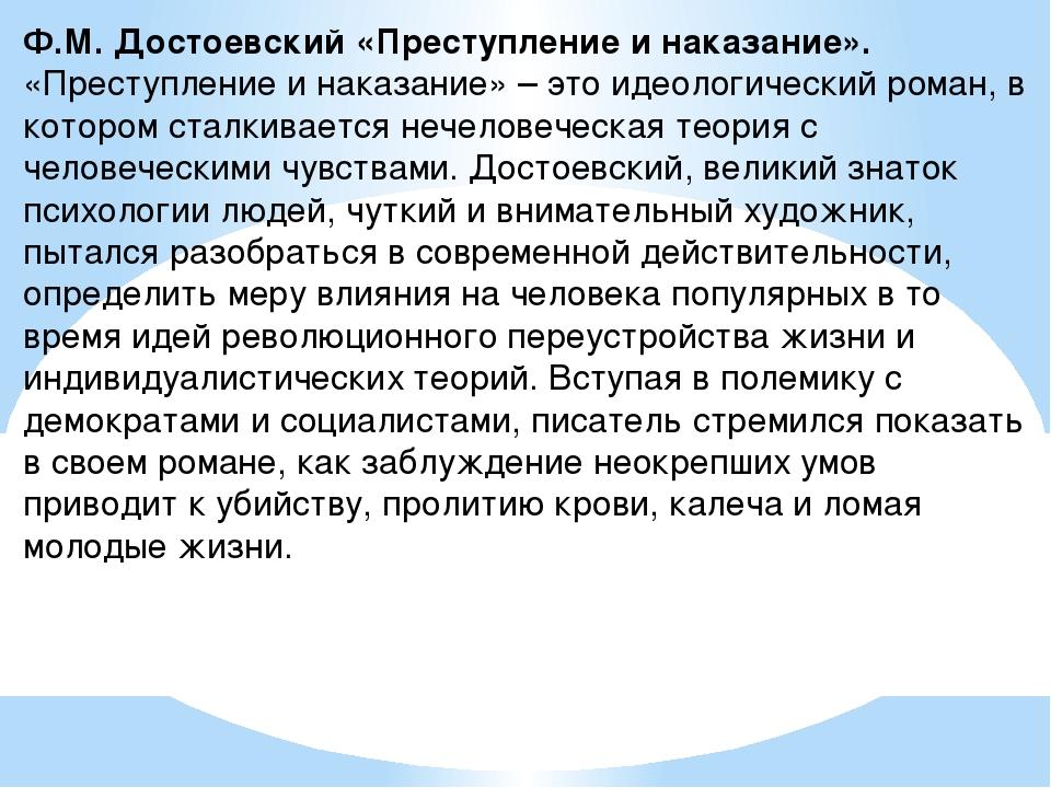 Ф.М. Достоевский «Преступление и наказание». «Преступление и наказание» – это...