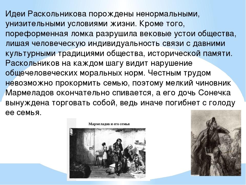 Идеи Раскольникова порождены ненормальными, унизительными условиями жизни. Кр...
