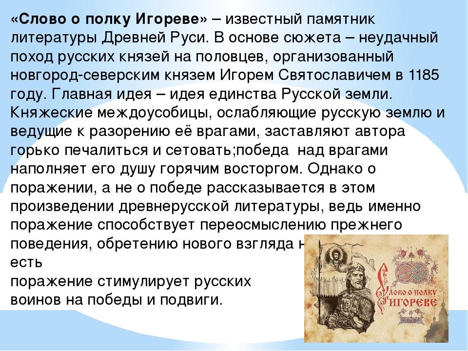 «Слово о полку Игореве» – известный памятник литературы Древней Руси. В основ...