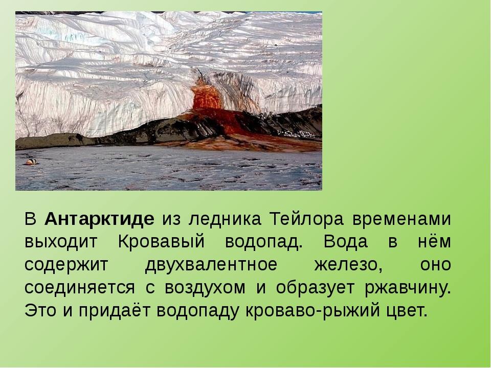 В Антарктиде из ледника Тейлора временами выходит Кровавый водопад. Вода в нё...