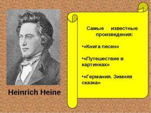 Heinrich Heine Самые известные произведения: «Книга песен» «Путешествие в кар