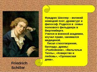 Фридрих Шиллер – великий немецкий поэт, драматург и философ. Родился в семье