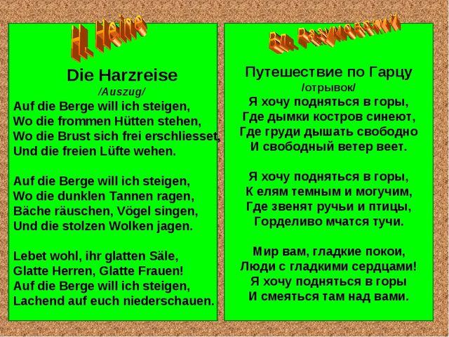 Die Harzreise /Auszug/ Auf die Berge will ich steigen, Wo die frommen Hütten...