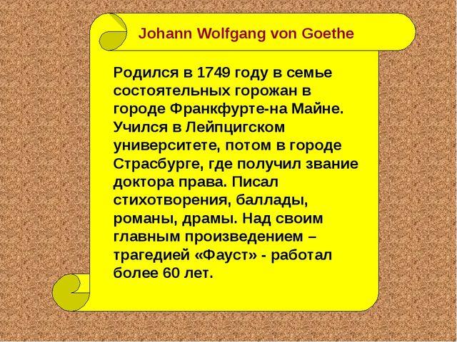 Родился в 1749 году в семье состоятельных горожан в городе Франкфурте-на Майн...