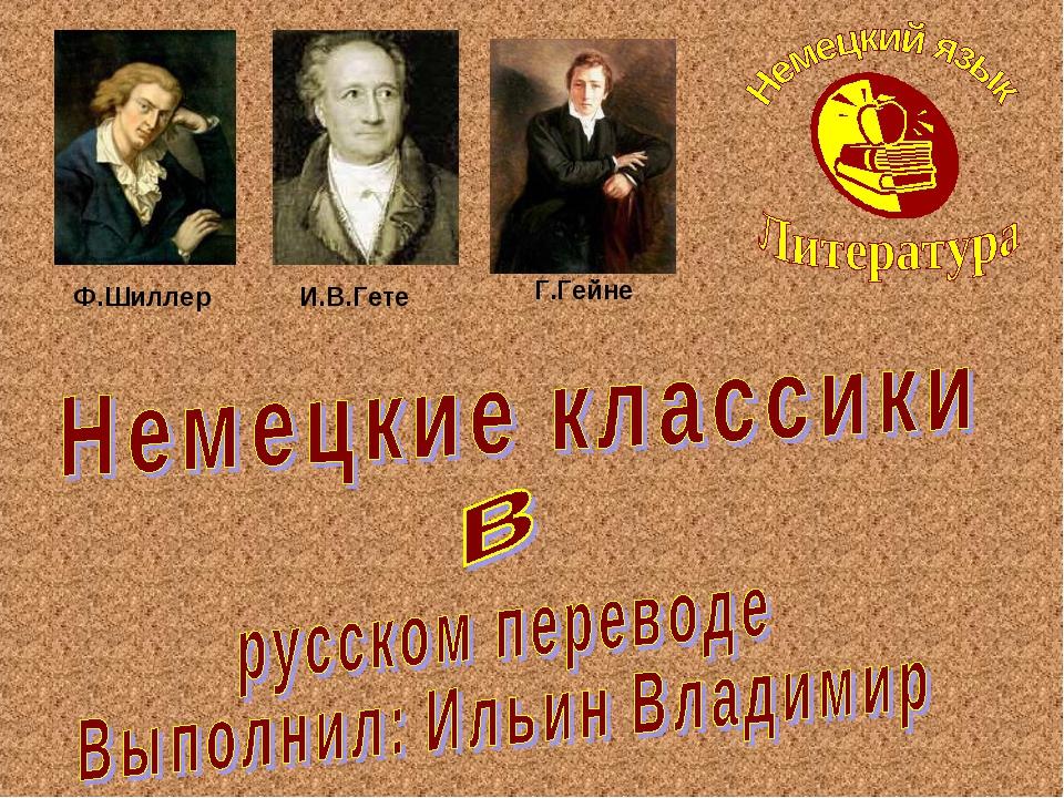 И.В.Гете Ф.Шиллер Г.Гейне