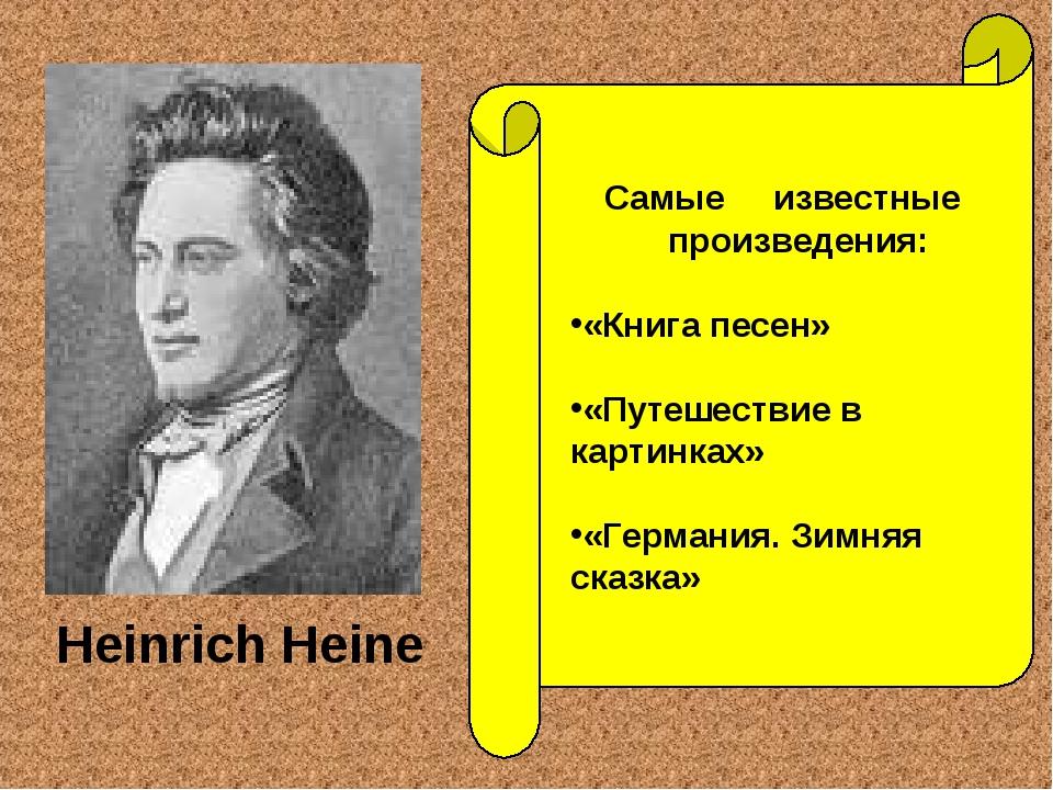 Heinrich Heine Самые известные произведения: «Книга песен» «Путешествие в кар...